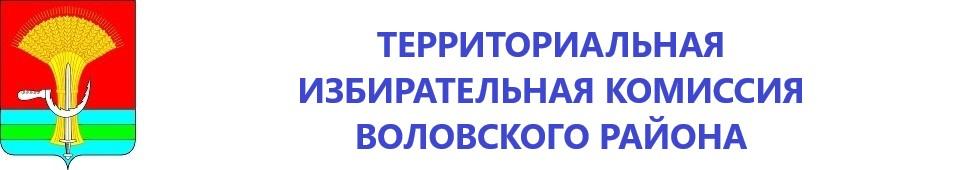 ТИК Воловского района